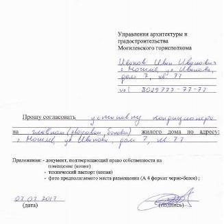 Разрешения для установки кондиционера цены на сплит систем в краснодаре